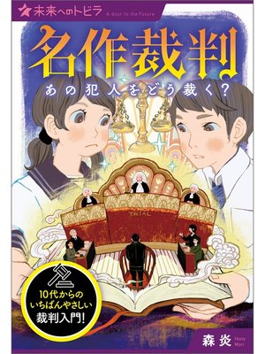 cover image of 名作裁判 あの犯人をどう裁く?: 本編