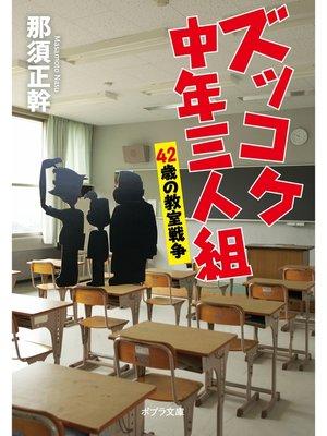 cover image of ズッコケ中年三人組 42歳の教室戦争: 本編