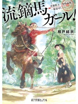 cover image of 流鏑馬ガール! 青森県立一本杉高校、一射必中!: 本編