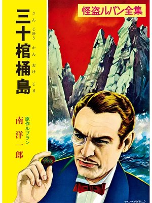 cover image of 怪盗ルパン全集(11) 三十棺桶島: 本編