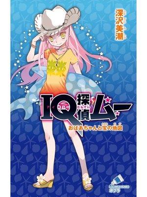 cover image of IQ探偵ムー 27 おばあちゃんと宝の地図: 本編