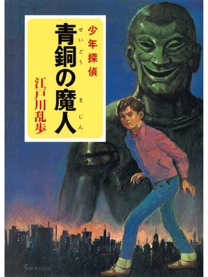 cover image of 江戸川乱歩・少年探偵シリーズ(5) 青銅の魔人(ポプラ文庫クラシック)