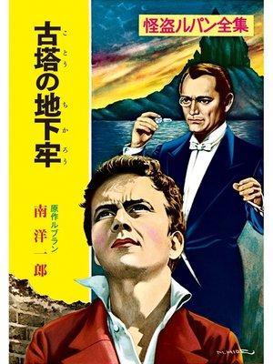 cover image of 怪盗ルパン全集(4) 古塔の地下牢: 本編