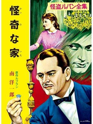 cover image of 怪盗ルパン全集(7) 怪奇な家: 本編