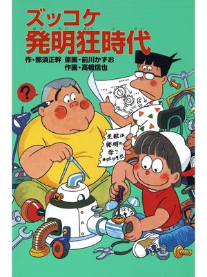cover image of ズッコケ発明狂時代: 本編