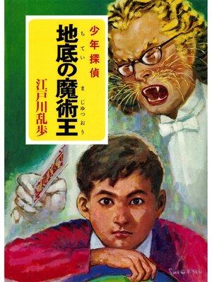 cover image of 江戸川乱歩・少年探偵シリーズ(7) 地底の魔術王(ポプラ文庫クラシック)