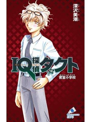 cover image of IQ探偵タクト 1 密室小学校: 本編