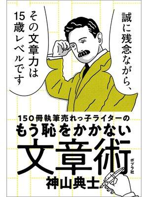 cover image of 150冊執筆売れっ子ライターのもう恥をかかない文章術: 本編