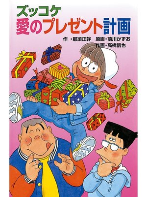 cover image of ズッコケ愛のプレゼント計画: 本編