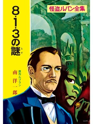 cover image of 怪盗ルパン全集(3) 8・1・3の謎: 本編