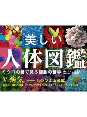 cover image of 美しい人体図鑑 ミクロの目で見る細胞の世界 V 病気 ──しのびよる脅威: 本編
