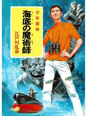 cover image of 江戸川乱歩・少年探偵シリーズ(13) 海底の魔術師 (ポプラ文庫クラシック)