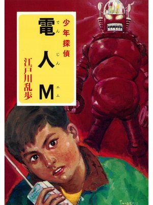 cover image of 江戸川乱歩・少年探偵シリーズ(23) 電人M (ポプラ文庫クラシック)