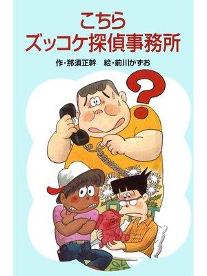 cover image of こちらズッコケ探偵事務所: 本編
