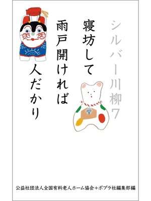 cover image of シルバー川柳7 寝坊して雨戸開ければ人だかり: 本編