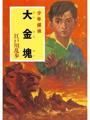 cover image of 江戸川乱歩・少年探偵シリーズ(4) 大金塊(ポプラ文庫クラシック)