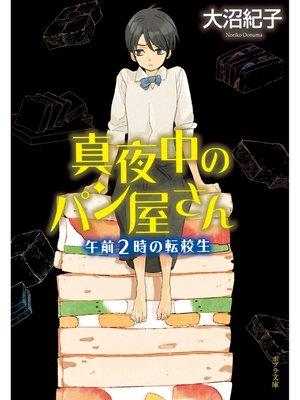 cover image of 真夜中のパン屋さん 午前2時の転校生: 本編