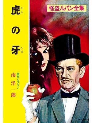 cover image of 怪盗ルパン全集(12) 虎の牙: 本編