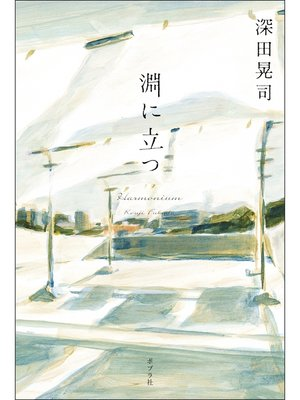 cover image of 淵に立つ: 本編