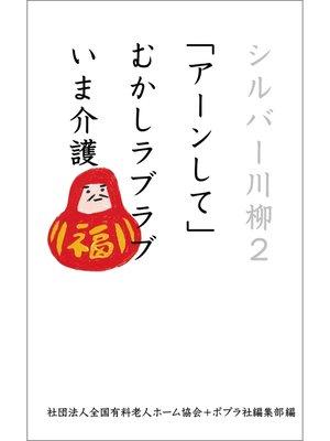 cover image of シルバー川柳2 「アーンして」むかしラブラブいま介護: 本編