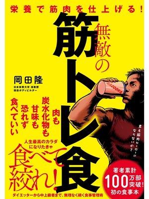 cover image of 栄養で筋肉を仕上げる! 無敵の筋トレ食: 本編