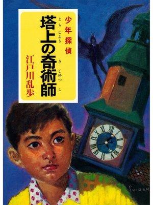 cover image of 江戸川乱歩・少年探偵シリーズ(20) 塔上の奇術師 (ポプラ文庫クラシック)