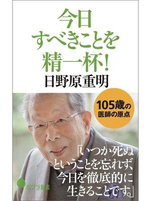 cover image of 今日すべきことを精一杯!: 本編