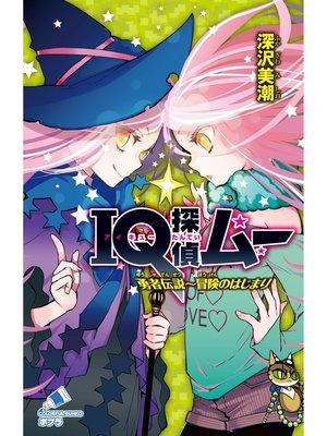 cover image of IQ探偵ムー 28 勇者伝説~冒険のはじまり: 本編