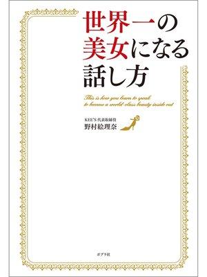 cover image of 世界一の美女になる話し方: 本編