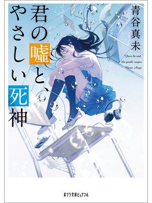 cover image of 君の嘘と、やさしい死神: 本編