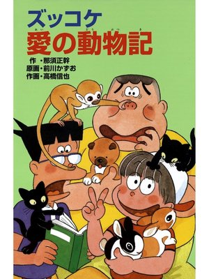 cover image of ズッコケ愛の動物記: 本編