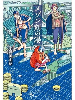 cover image of メゾン刻の湯: 本編
