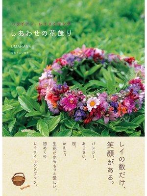 cover image of しあわせの花飾り ハワイアン・レイメイキング: 本編