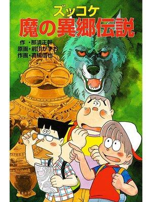 cover image of ズッコケ魔の異郷伝説: 本編