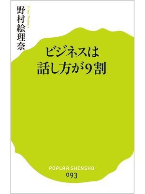 cover image of ビジネスは話し方が9割: 本編