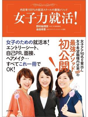 cover image of 内定率100%の就活スクールの最強メソッド 女子力就活!: 本編