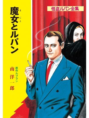 cover image of 怪盗ルパン全集(14) 魔女とルパン: 本編