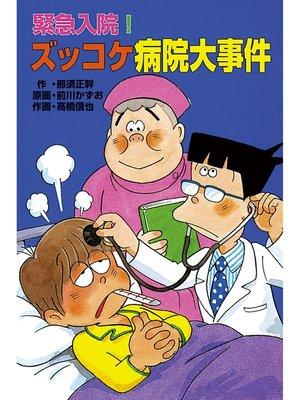 cover image of 緊急入院!ズッコケ病院大事件: 本編
