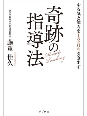 cover image of やる気と能力を120%引き出す奇跡の指導法: 本編