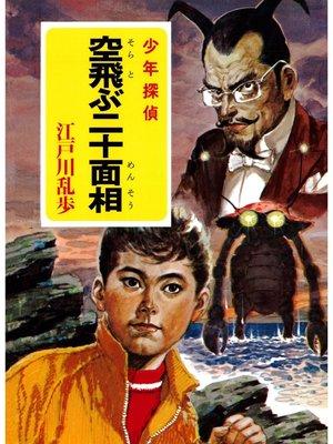 cover image of 江戸川乱歩・少年探偵シリーズ(25) 空飛ぶ二十面相 (ポプラ文庫クラシック)