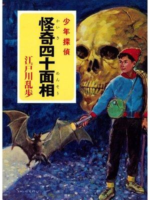 cover image of 江戸川乱歩・少年探偵シリーズ(9) 怪奇四十面相(ポプラ文庫クラシック)