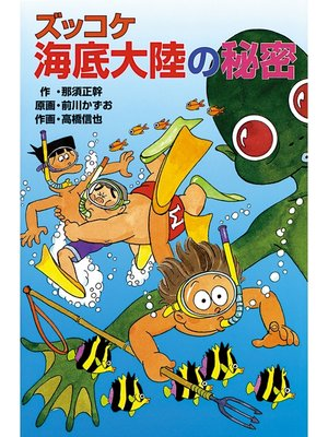 cover image of ズッコケ海底大陸の秘密: 本編