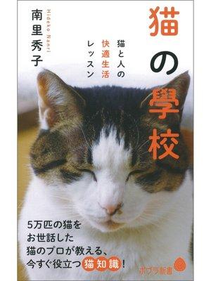 cover image of 猫の學校 猫と人の快適生活レッスン: 本編