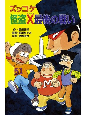 cover image of ズッコケ怪盗X最後の戦い: 本編