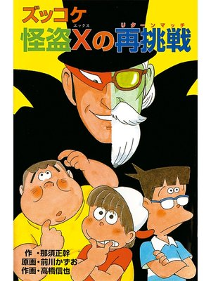cover image of ズッコケ怪盗Xの再挑戦: 本編