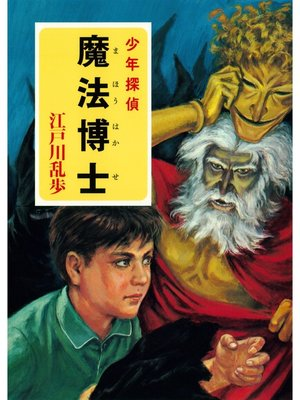 cover image of 江戸川乱歩・少年探偵シリーズ(15) 魔法博士 (ポプラ文庫クラシック)