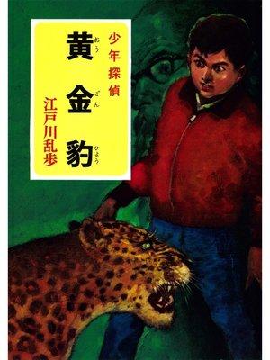 cover image of 江戸川乱歩・少年探偵シリーズ(14) 黄金豹 (ポプラ文庫クラシック)