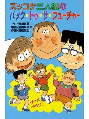 cover image of ズッコケ三人組のバック・トゥ・ザ・フューチャー: 本編