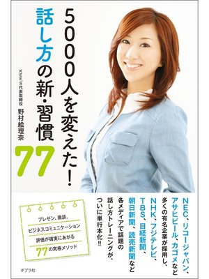 cover image of 5000人を変えた! 話し方の新・習慣77: 本編