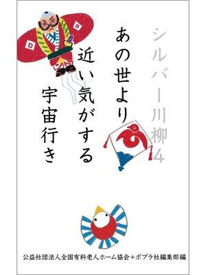 cover image of シルバー川柳4 あの世より近い気がする宇宙行き: 本編